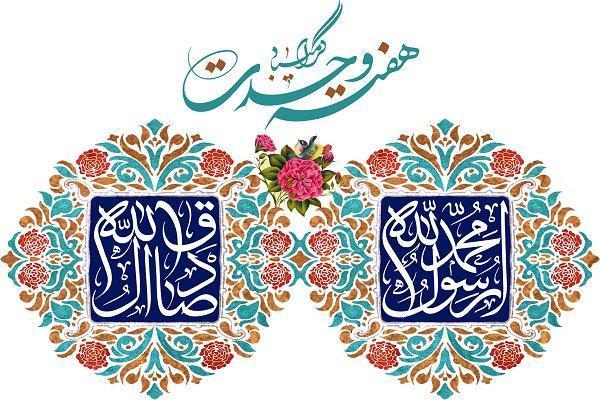 جشن های هفته وحدت در خراسان رضوی باشکوه برگزار گردد