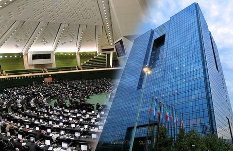 بانک مرکزی در طرح جدید نمایندگان مجلس چه وظایف و اختیاراتی خواهد داشت؟